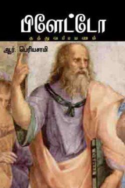 பிளேட்டோ தத்துவப் பயணம்-0