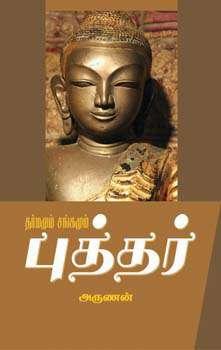 தர்மமும் சங்கமும் புத்தர்-0