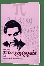 கணிதமேதை ராமானுஜம்-0