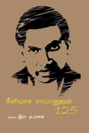 சீனிவாச ராமானுஜம்125-0