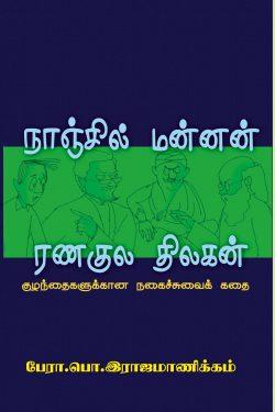 நாஞ்சில் மன்னன் ரணகுல திலகன் -0