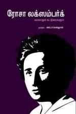 ரோசா லக்ஸம்பர்க் வரலாறும் கட்டுரைகளும்-0