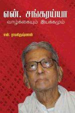 என்.சங்கரய்யா:வாழ்க்கையும் இயக்கமும்-0