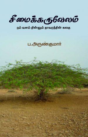 சீமைக்கருவேலம் நம் வளம் தின்னும் தாவரத்தின் கதை-0