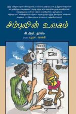 Simbuvin Ulakam is a book that teaches children how the world of human beings should not be. The novel also reminds us that when man creates his laws away from nature