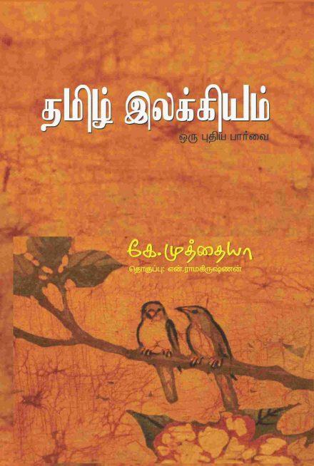 தமிழ் இலக்கியம் ஒரு புதிய பார்வை-0
