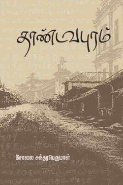 தாண்டவபுரம்-0