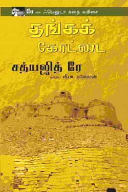 தங்கக் கோட்டை-0