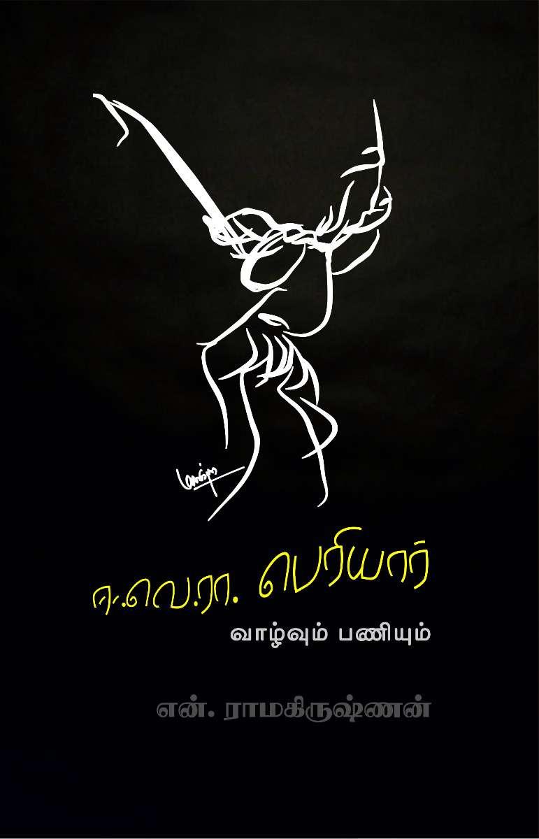 ஈ.வெ.ரா வாழ்வும் பணியும்-0