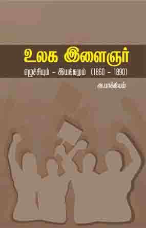உலக இளைஞர் எழுச்சியும்-இயக்கமும்(1860 - 1890)-0