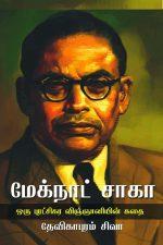 மேக்நாட் சாகா:ஒரு புரட்சிகர விஞ்ஞானியின் கதை-0