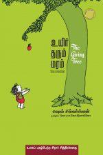உயிர் தரும் மரம்/ THE LIVING TREE-0