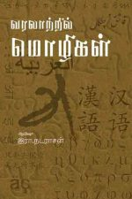 Chinese, Sanskrit, Greek, Latin, Hebrew and Persian are the upper classical languages. In this book, Ira Nadarasan has compiled the language, literature and history of all these and compared the Tamil language with them in a new attempt.