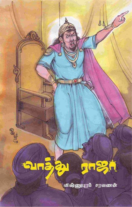வாத்து ராஜா-0