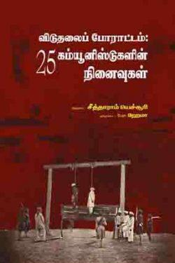 விடுதலைப் போராட்டம்: 25 கம்யூனிஸ்ட்களின் நினைவுகள்-0