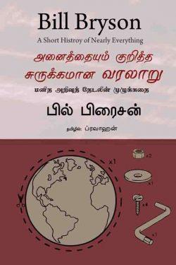 அனைத்தையும் குறித்த சுருக்கமான வரலாறு-0