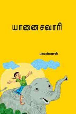 யானை சவாரி-0