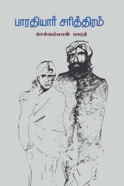 பாரதியார் சரித்திரம் -0
