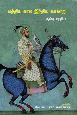 மத்திய கால இந்திய வரலாறு-0
