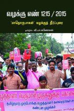 வழக்கு எண் 1215 / 2015 'மாதொருபாகன்' வழக்குத் தீர்ப்புரை-0