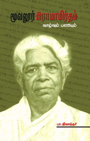 மூவலூர் இராமாமிர்தம் வாழ்வும் பணியும் -0