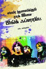 சமன் குலைக்கும் ராக் இசை பிங்க் ஃப்ளாய்ட்-0