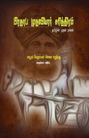 பிரதாப முதலியார் சரித்திரம்-0