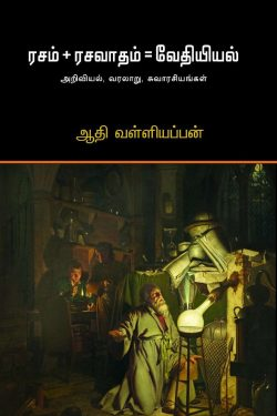 ரசம் + ரசவாதம் = வேதியியல் -0