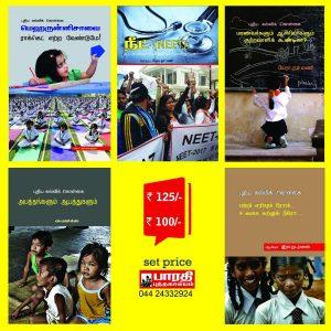 புதிய கல்விக் கொள்கை-938