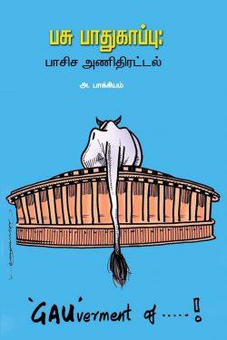 பசு பாதுகாப்பு: பாசிச அணிதிரட்டல்-0