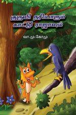 குருவி நரியாரும் காட்டு ராஜாவும்-0
