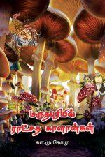 மருதபுரியில் ராட்சத காளான்கள் -0
