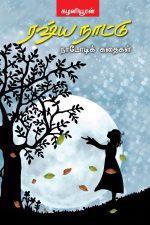 ரஷ்ய நாட்டு நாடோடிக் கதைகள்-0