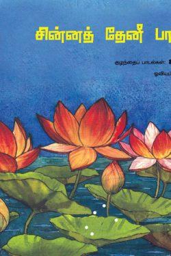 சின்னத் தேனீ பாடுது-0