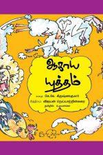 ஆகாய யுத்தம்-0