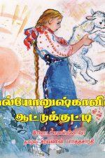 அல்யோனுஷ்காவின் ஆட்டுக்குட்டி-0