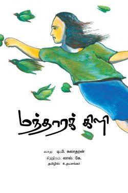 மந்தாரக் கிளி-0