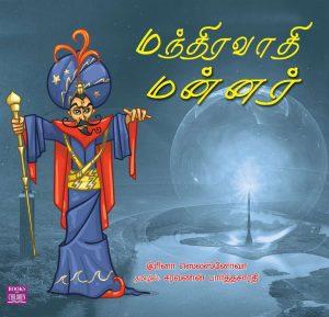 மந்திரவாதி மன்னர்-0