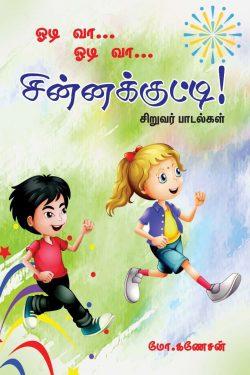 ஓடி வா ஓடி வா சின்னக்குட்டி-0