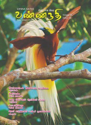 வண்ணநதி சந்தா/ Vannanathi Subscription -0