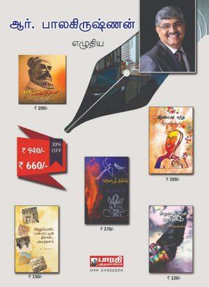 ஆர். பாலகிருஷ்ணன் எதிய நூல்கள்-0