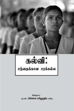 கல்வி: சந்தைக்கான சரக்கல்ல-0