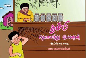 தம்பி தொலைந்து போனான்-0