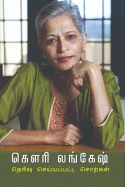 கௌரி லங்கேஷ் தெரிவு செய்யப்பட்ட சொற்கள்-0