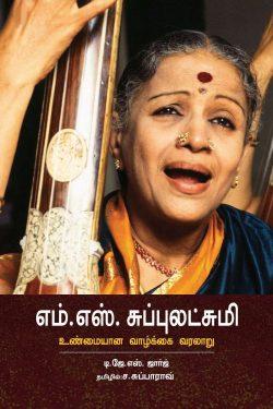 எம் எஸ் சுப்புலட்சுமி - உண்மையான வாழ்க்கை வரலாறு -0