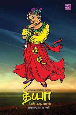தியா - மலையாள சிறார் நாவல்-0