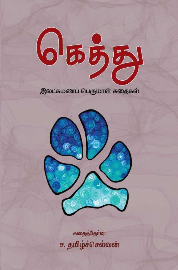 கெத்து - இலட்சுமணப் பெருமாள் கதைகள்-0