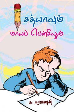 சத்யாவும் மாய பென்சிலும்-0