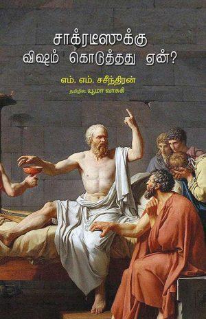 சாக்ரடீஸூக்கு விஷம் கொடுத்தது ஏன்?-0