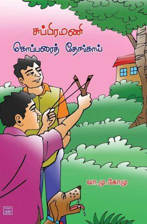 சுப்பிரமணி கொப்பரைத் தேங்காய்-0